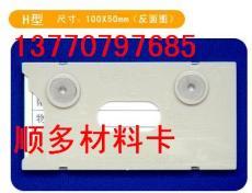 ABS材质磁性博亚直播标签 博亚直播磁性材料卡