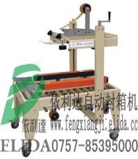 供應惠州依達牌左右驅動封箱機 自動封箱機