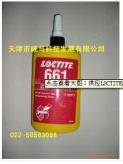 供應LOCTITE漢高樂泰膠水661