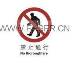 安全標志牌 禁止-禁止通行 125MM*157.5MM自粘性乙烯