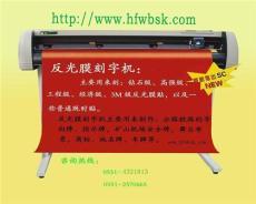 3M超強勁反光膜刻字機