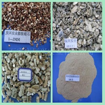 供应兰花种植蛭石