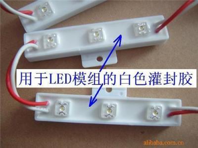 供应LED电子灌封胶