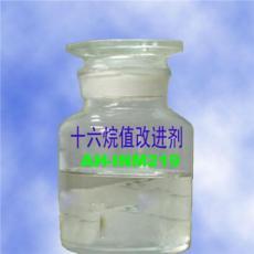 十六烷值改进剂