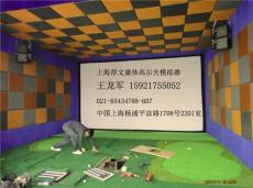 厚文高科技GOLF ZON 10室內模擬高爾夫