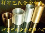 鑄造軸承巴氏合金耐磨密封巴氏合金錫基巴氏合金滑塊