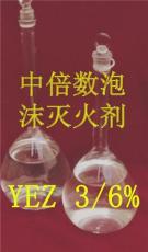 中倍数泡沫灭火剂/锁龙消防泡沫液 3%-6% Z YEZ