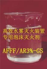 高压水雾泡沫灭火剂/锁龙抗溶性消防泡沫液/ AFFF/AR-GS