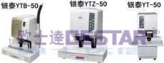 银泰YTB-50 YTZ-50 YT-50装订机