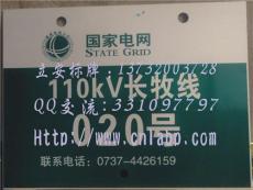 鋁質腐蝕電力桿號牌 會反光電力桿號牌 搪瓷電力桿號牌