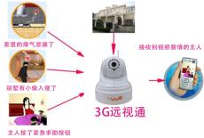 济宁手机看家 手机视频看家 智能家居报警器 3G远视通