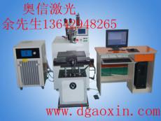 東莞激光焊接機 電子電器激光焊機 400W激光焊接機