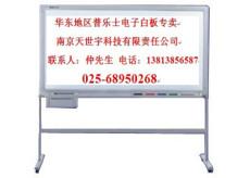 普乐士电子白板BF-041S