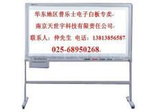 普乐士电子白板BF-041W