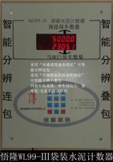 悟隆WL99- 袋装水泥计数器