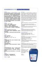 光学玻璃清洗剂HS-003