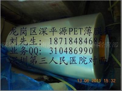 水官高速下李朗出口200m处的深平源PET薄膜经营部 PET