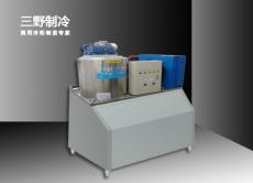 商用片冰机 大型制冰机 三野制冰机 冷柜徐州厂家