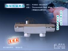 供应FORXD-RS15H/A混水恒温淋浴龙头 明装
