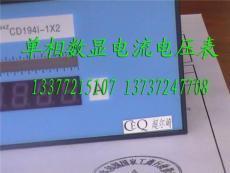数显电流电压表 多功能电力仪表 多相电流组合表