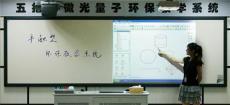 多媒体型微光量子环保教学系统