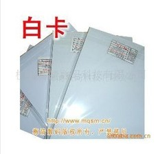 PVC no-laminated white card