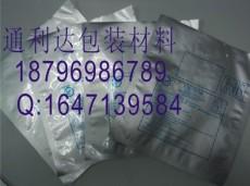 亮光純鋁箔袋 麗水線路板真空袋 邳州印刷鋁箔袋