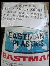 供应高透明塑料 高韧性PCTA 共聚聚脂 Z6006