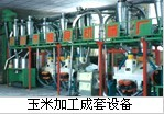 玉米加工成套設備 開封糧食機械有限公司
