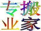 深圳蔚藍海岸搬家公司 搬鋼琴長短途搬家