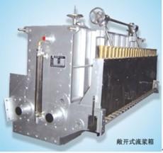供应造纸机械流浆箱