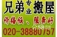 广州大型厂房搬家 广州搬家公司价格 广州搬家公司电话
