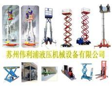 升降机 升降台 升降平台 苏州伟利浦液压机械设备