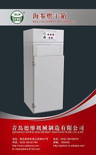 水产品加工机械和设备 海参烘干箱