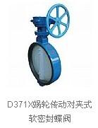 厂家直销D371X蜗轮传动对夹式软密封蝶阀