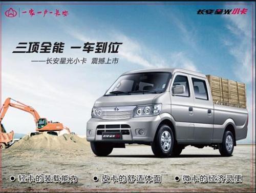 【赣州长安神骐小卡报价】赣州车萌汽车销售有有奔驰gls450吗图片