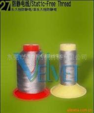 纖維防靜電線
