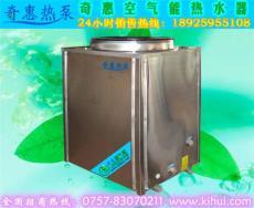 工程空气能热泵热水器