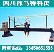 数控切割机 重庆市批发中心 四川伟马特