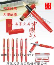 万里制笔中国红笔