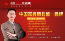 國內最具影響力的家具策劃公司-深圳謝金杏營銷策劃公司