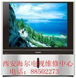西安二環液晶電視夏華夏新電視維修