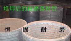 碳化铬堆焊复合管道