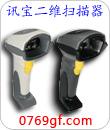 訊寶LS6708條碼掃描器