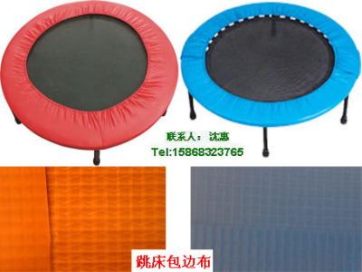 供应蹦床夹网 PVC夹网跳床包边布 6P环保0.3