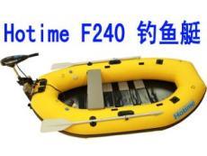 Hotime F240釣魚船