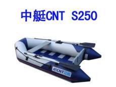 中艇CNT-S250防水條形地板橡皮艇