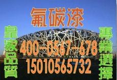 北京氟碳漆 氟碳漆價格 紫禁城氟碳漆