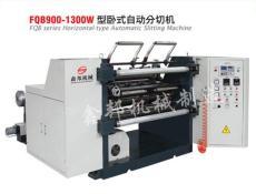 优惠销售FQB900-1300W型卧式自动分切机