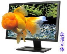 立體裸眼顯示器 立體液晶電視 立體廣告機 廣告一體機